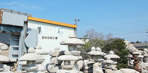 羽木石材工業